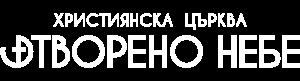 Църква Отворено небе - град Добрич